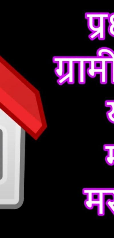Pradhanmantri gramin awas Yojana information in Marathi
