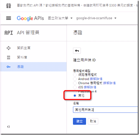 想用無限空間沒那麼容易!Google Drive與伺服器整合失敗記錄 / Solution to Integrate Google Drive with Services: not reliable ...