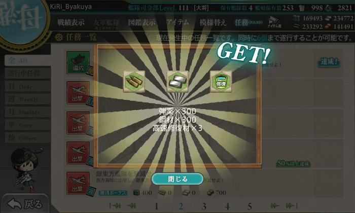 西村艦隊_第二戦隊随伴部隊、集結せよ_02.png