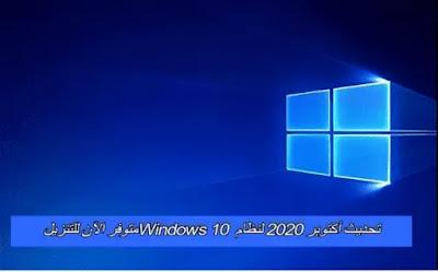 تحديث أكتوبر 2020 لنظام Windows 10 متوفر الآن للتنزيل