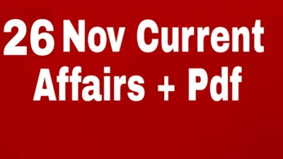 26 November 2019 Current Affairs with Pdf in hindi For All Exams, SSC current Affairs, RRB NTPC Current Affairs,