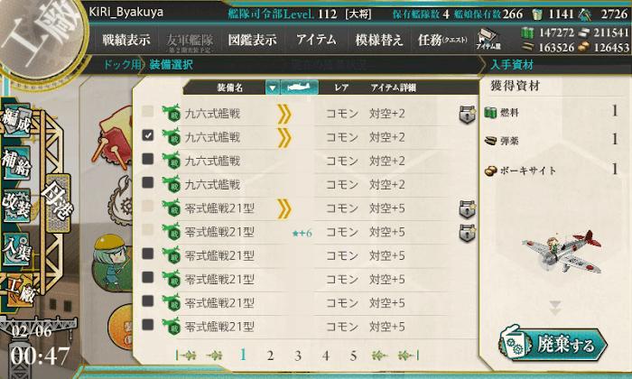 艦これ_主力艦上戦闘機の更新_08.png