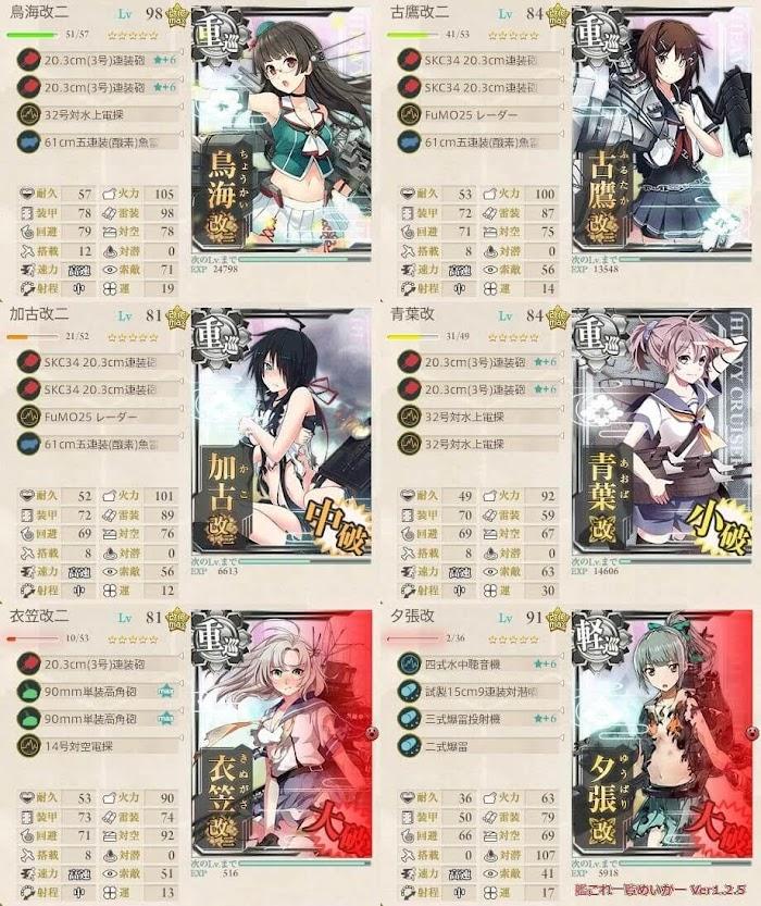 艦これ_新編_三川艦隊_ソロモン方面へ_5-1_004.jpg