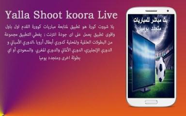 yalla shoot تطبيق