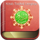 Kitab Tauhid Lengkap Sur PC windows et Mac