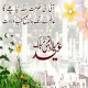 rabi ul awal urdu Sur PC windows et Mac