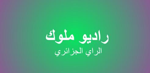 Codes mp3 téléchargement gratuit musique algérienne houdingskitim.
