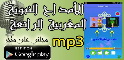 MAGHRIBIA TÉLÉCHARGER GRATUIT AMDAH MP3