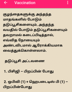 Baby care tips in tamil also download google play softwares rh gallerybile