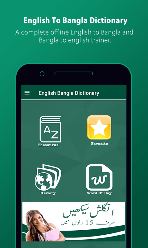 Bangla Dictionary Apps On Google Play - MVlC
