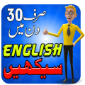 /vi/learn-english-in-urdu