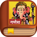 /ganesha-story-hindi