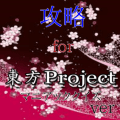 /APK_攻略 for-東方Project マニアッククイズver_PC,38997944.html