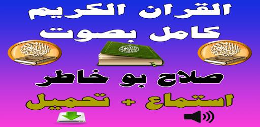 SALAH ABOU KHATER TÉLÉCHARGER
