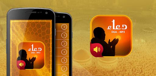SUDAIS MP3 GRATUITEMENT DOUAA TÉLÉCHARGER