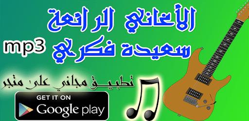 SAIDA GRATUIT FIKRI MP3 TÉLÉCHARGER