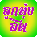 /APK_Thai-Country-Songs_PC,40247952.html