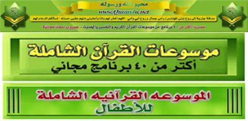 telecharger coran gratuit sur pc
