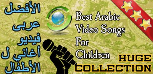 أجمل أغاني الأطفال