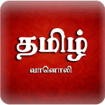 A2Z Tamil FM Radio App For PC Windows 7, 8, 10 Free Download