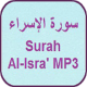Surah Al-Isra' MP3 windows phone