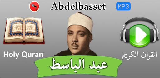 SAMAD MP3 ABDUL GRATUIT ABDEL BASET TÉLÉCHARGER