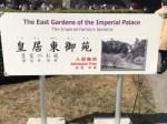 こんな「皇居東御苑」でした。【その1:東京駅〜三の丸尚蔵館】