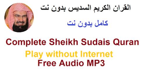 Télécharger Al Sudais Full Quran Offline pour PC (gratuit) - Al