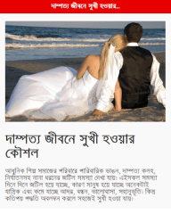 Bangla Married Life APK