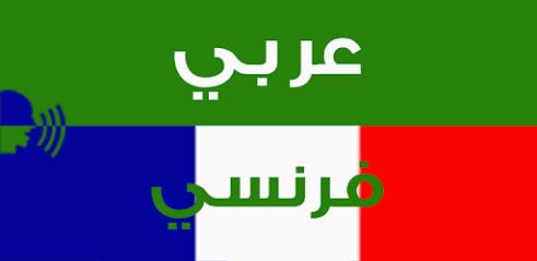 نتيجة بحث الصور عن ترجمة فرنسي