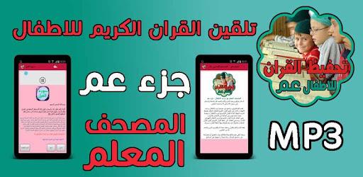 al moshaf gratuit pour pc
