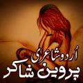 /urdu-poetry-parveen-shakir