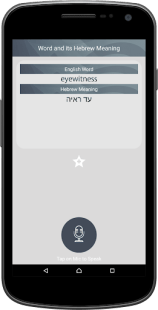 English To Hebrew Dictionary APK