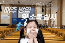 11월 7일 방역 및 소독