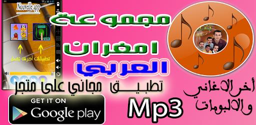 AMAZIGH TÉLÉCHARGER MP3 MUSIC IMGHRAN