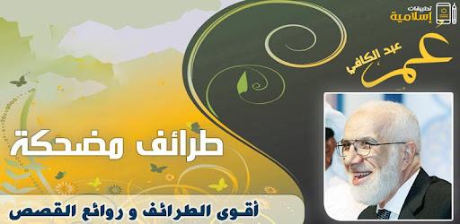 omar abdelkafi mp3 gratuit