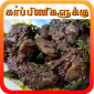 pregnancy care food in tamil icon