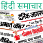 Hindi News India All Newspaper pour PC et Mac icône
