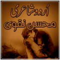 /urdu-poetry-mohsin-naqvi