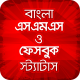 Bangla SMS ~ বাংলা এসএমএস pc windows