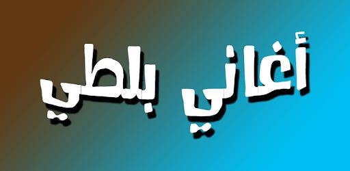 MUSIC BALTI GRATUITEMENT RAP TUNISIEN MP3 GRATUIT TÉLÉCHARGER
