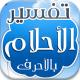 تفسير الأحلام tafsir ahlam windows phone