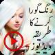 Beauty Tips Videos Urdu windows phone