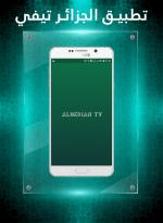 تحميل تطبيق تلفزيون الجزائر Algerian TV للاندرويد APK