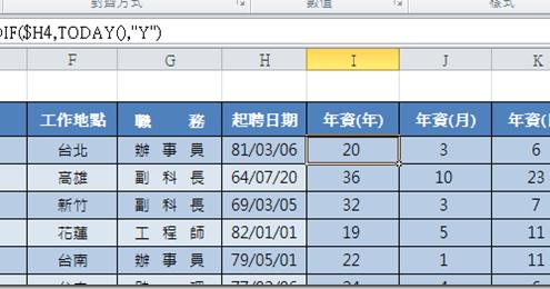 電腦學習園地: Excel 2010 計算日期間距Datedif