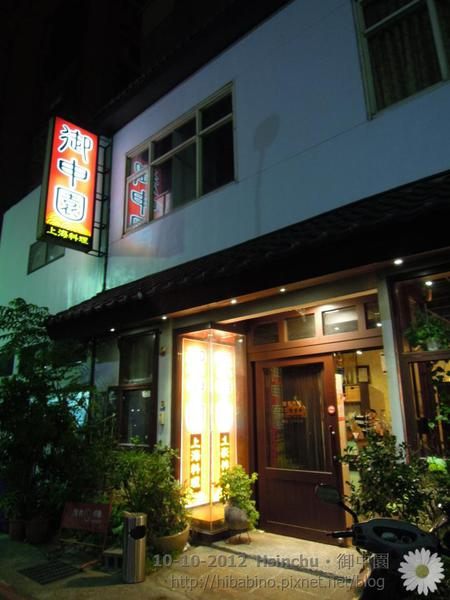 新竹美食, 上海料理, 御申園, 家庭聚餐, 家聚, 新竹餐廳DSCN1842