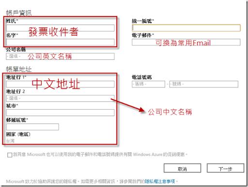 Windows Azure 企業帳務 - 付款與發票