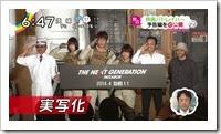 Patlabor_next-generation_live-action_movie_15