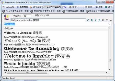 [字型預覽] FontViewOK 4.02 繁體中文免安裝版 ~ 靖技場 § 軟體下載區