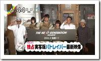 Patlabor_next-generation_live-action_movie_09